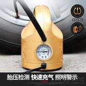 車載充氣泵汽車用12V便攜式多動能四合一迷你型小轎車輪胎打氣泵