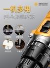 電轉美國格納森充電式手電鉆手槍鉆電動螺絲刀家用沖擊手鉆工具鋰電轉 智慧 618狂歡