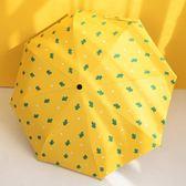 折疊雨傘 雨傘女晴雨兩用小清新學生折疊傘男防曬防紫外線太陽傘遮陽傘【快速出貨八折搶購】