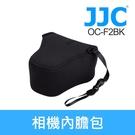 【現貨供應】JJC OC-F2BK 相機包 相機內膽包 防撞包 保護套