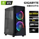 【技嘉平台】R5六核{虹彩六號}RTX2060S-8G獨顯電玩機(R5-3500X/8G/500G_SSD/RTX2060S-8G)