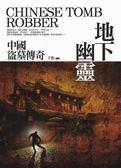 (二手書)地下幽靈:中國盜墓傳奇