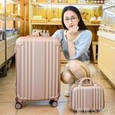 行李箱萬向輪拉桿箱20寸小女 24大學生韓版小清新旅行密碼箱 NMS蘿莉小腳ㄚ