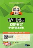 丙級冷凍空調技能檢定學術科題庫解析(2018第二版)(附學科測驗卷)