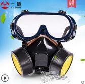 面具雙罐面具化工氣體防護異味農防塵放毒噴漆專用口罩電焊面罩 【四月特賣】
