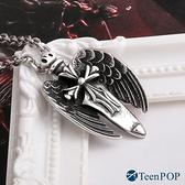 鋼項鍊 ATeenPOP 聖劍羽翼 送刻字 翅膀項鍊 個性潮流