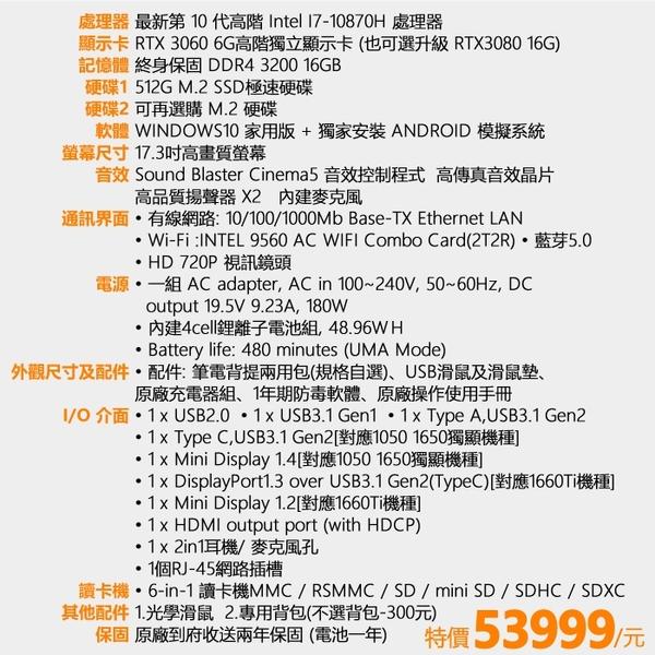 全新客製化筆電INTEL高階INTEL I7+17吋螢幕+16G+6G獨顯筆記型電腦3D遊戲繪圖效能全開規格可調整升級