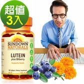 《Sundown》葉黃素+山桑子強化軟膠囊(游離型新配方)(60粒/瓶)3入組