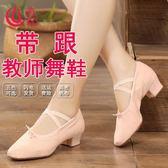 帶跟舞蹈鞋女軟底中跟帆布教師鞋女成人民族舞芭蕾舞瑜伽練功鞋春 潮人女鞋