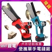 現貨電鋸 充電式98VF锂單手電鏈鋸家用小型手持無線電動迷妳小電鋸伐木