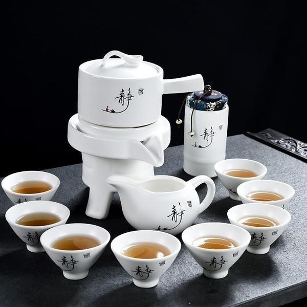 茶具套裝 懶人全自動創意石磨旋轉出水功夫泡茶器紫砂茶具套裝家用陶瓷茶壺 小宅君