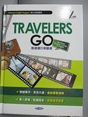 【書寶二手書T9/語言學習_EDK】Travelers go : 旅遊通行英語通_春香