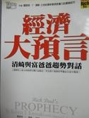 【書寶二手書T8/財經企管_MAB】經濟大預言-清崎與富爸爸的對話_羅勃特. T.清崝