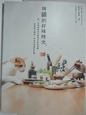 【書寶二手書T1/寵物_J28】與貓的好味時光:第一本貓與貓奴的鮮食共享料理…