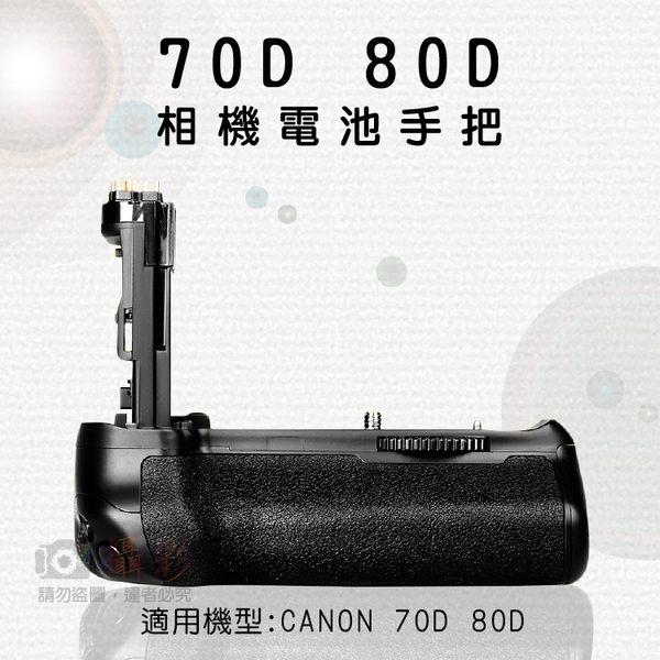 御彩@CANON 電池手把 佳能 70D 80D 專用 電池手把 相機 垂直手把 可裝AA電池 提昇續航力
