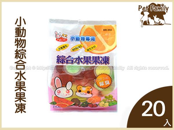 寵物家族*-PAGE小動物綜合水果果凍25入