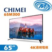 《麥士音響》 CHIMEI奇美 65吋 4K電視 65M300