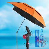 2米2.2米萬向雙層釣魚傘超輕折疊傘釣魚專用jy防雨防紫外線釣傘遮陽傘漁具傘快速出貨下殺89折