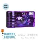 HOLGA 紫色濾鏡 即可拍 彩色負片 傳統膠卷 傻瓜相機 膠卷相機 照相機 ISO400 36張 底片機 LOMO相機
