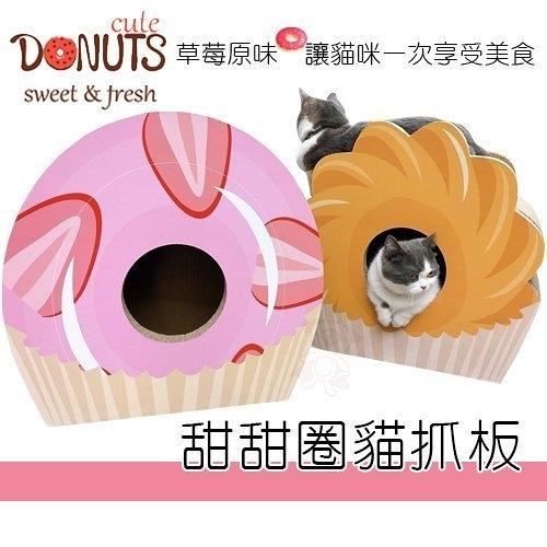 『寵喵樂旗艦店』寵喵樂《甜甜圈貓抓屋 原味EP-041 / 草莓EP-045》兩款 貓睡窩 貓跳台