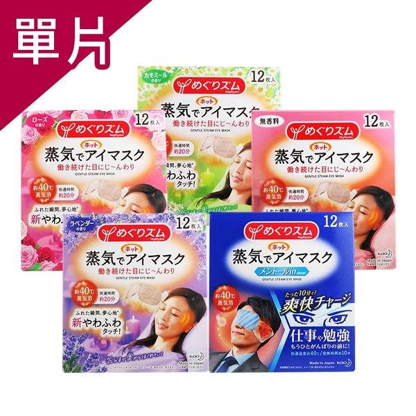 日本 花王 新款 蒸氣感溫熱眼罩 1入 無香/洋甘菊/玫瑰/薰衣草【BG Shop】4款可選
