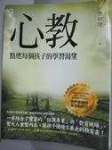 【書寶 書T5 /親子_YDA 】心教點燃每個孩子的學習渴望_ 李崇建