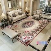 客廳地毯 歐式輕奢地毯客廳沙發茶几毯臥室滿鋪家用北歐簡約現代地墊JY【快速出貨】