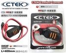 【久大電池】 瑞典 CTEK Comfort Connect M8端子 快速接頭 附防塵蓋 適用CTEK所有款式充電機