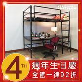 【空間特工】工業風床架設計 3尺單人上下床 床架寢具 消光黑免螺絲床鋪床架 可訂製S3BA609