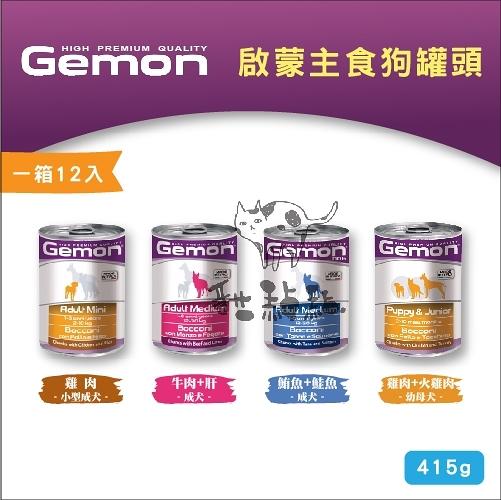 Gemon啟蒙[主食狗罐頭,4種口味,415g] 產地:義大利(一箱24入)