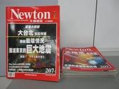 【書寶二手書T5/雜誌期刊_REN】牛頓_204~209期間_共6本合售_毀滅東京的巨大地震等
