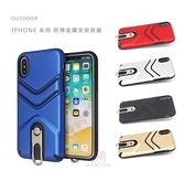 光華商場。包你個頭【OUTDOOOR】IPhone X/XS5.8吋 防摔 金屬支架 背蓋 多色 直橫皆可