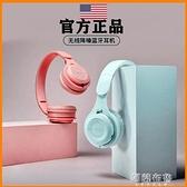 頭戴耳麥 無線頭戴式藍芽折疊式耳機雙耳吃雞游戲可愛耳麥蘋果安卓手機通用 阿薩布魯