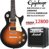 【非凡樂器】『夕陽限量1組特價12800』Epiphone LP100 (LP-100)搭配Marshall MG10CF