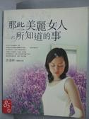 【書寶二手書T2/美容_QOQ】那些美麗女人所知道的事_許姿妙