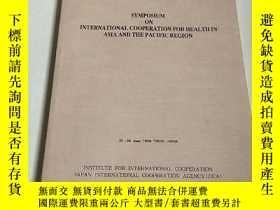 二手書博民逛書店【英文版】symposium罕見on international