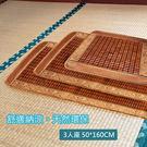 【巴芙洛】涼夏竹活性麻將竹坐墊(3人座50*160cm±5cm)
