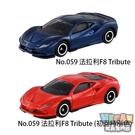 TOMICA多美小汽車 No.059 法拉利F8 Tribute +初回 (2台一起賣) 79869
