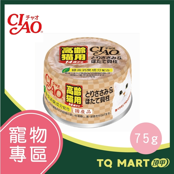 CIAO 旨定罐-14歲53號(雞肉+干貝)75g【TQ MART】