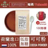 100%荷蘭微卡低脂無糖可可粉100公克/包(經濟包)(可供烘焙做蛋糕)【美陸生技AWBIO】
