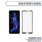SHARP AQUOS sense4 plus 滿版全膠鋼化玻璃貼 保護貼 鋼化膜 9H鋼化玻璃 螢幕貼 H06X7