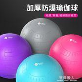 瑜伽球加厚防爆初學者健身球兒童孕婦助產平衡球 YXS 完美情人精品館