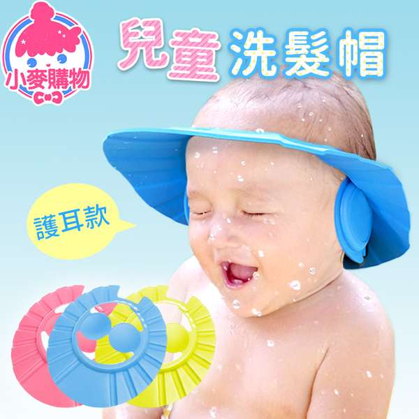 ✿現貨 快速出貨✿【小麥購物】 兒童洗髮帽 洗頭帽 理髮帽 兒童洗頭帽 嬰兒浴帽 【Y518】