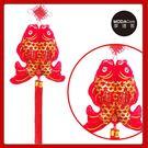 摩達客▶農曆春節新年元宵◉絨金刺繡亮片#35雙魚流蘇吊飾掛飾