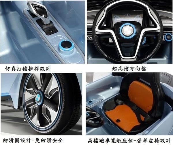 *粉粉寶貝*原廠官方授權~BMW I8 雙驅電動童車 ~液晶螢幕+奢華皮椅升級版~頂級設計~遙控電動超跑~