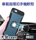 【大發】iPhone 7 8 Plus 雙色 磁吸車架 隱形指環扣 手機殼 全包 內矽膠外硬殼 拼色手機殼 保護殼
