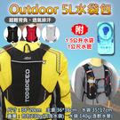 攝彩@Outdoor 5L水袋包 附飲水袋 輕量騎車飲水包 背心式雙肩包 馬拉松 單車包 越野跑步