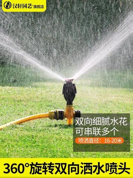 噴水頭自動灑水器360度旋轉園林農業灌溉澆花澆水噴頭綠化農用草坪降溫 智慧 618狂歡