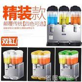 飲料機不銹鋼商用果汁機冷熱飲機豆漿奶茶機自助全自動單雙缸三缸 igo220v蘿莉小腳ㄚ