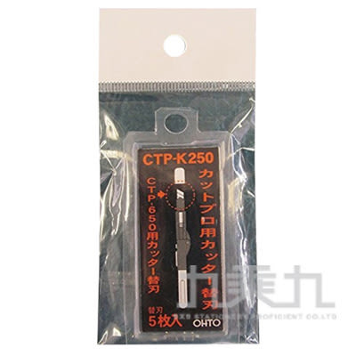 2in1筆型剪刀美工刀裁切刀片(5入)CTP-K250